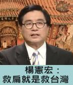 楊憲宏:救扁就是救台灣∣◎楊憲宏|台灣e新聞