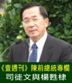 司徒文與楊甦棣 ∣◎陳水扁|台灣e新聞