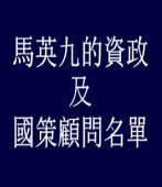 馬英九的資政及國策顧問名單 |台灣e新聞