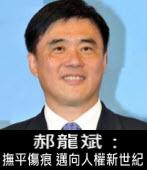 郝龍斌:撫平傷痕 邁向人權新世紀 |台灣e新聞