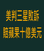 美判三星敗訴 賠蘋果十億美元|台灣e新聞
