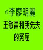 李廖明麗:王敏昌和我先夫的冤屈 |台灣e新聞
