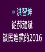 從郝龍斌談民進黨的2016∣◎ 洪智坤∣台灣e新聞