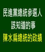 民進黨總統參選人該知道的事 ...陳水扁總統的政績∣台灣e新聞