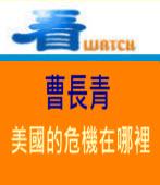 曹長青:美國的危機在哪裡∣台灣e新聞