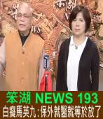 《笨湖 NEWS 193》 白癡馬英九:保外就醫就等於放了|台灣e新聞