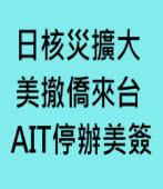 日核災擴大 美撤僑來台 AIT停辦美簽|台灣e新聞