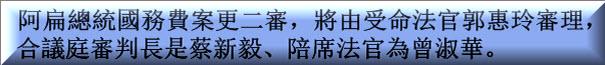 阿扁總統國務費案更二審受命法官郭惠玲∣台灣e新聞。