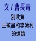 曹長青:別欺負王敏昌和李清利的遺孀|台灣e新聞