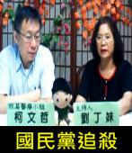 《來賓:柯文哲醫師》國民黨追殺∣台灣e新聞