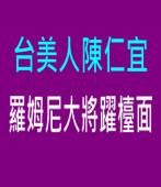 台美人陳仁宜 羅姆尼大將躍檯面∣台灣e新聞