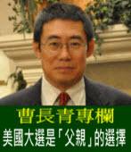 曹長青:美國大選是「父親」的選擇 ∣台灣e新聞