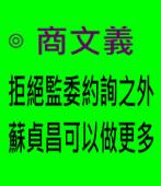 拒絕監委約詢之外 蘇貞昌可以做更多 ∣◎ 商文義∣台灣e新聞
