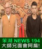 《笨湖 NEWS 194》 大師兄面會阿扁!|台灣e新聞