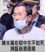 陳水扁:在獄中生不如死 瀕臨崩潰邊緣|台灣e新聞
