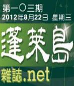 第103期蓬萊島雜誌|台灣e新聞