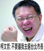 柯文哲:不要逼我去選台北市長