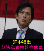 旺中道歉 黃國昌:無法為淪喪報格遮羞|台灣e新聞