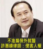 不准扁保外就醫 律師:侵害人權 |台灣e新聞