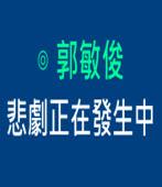 悲劇正在發生中∣◎ 郭敏俊|台灣e新聞