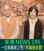 《笨湖 NEWS 195》 一位前總統之死? 阿扁絕命書?|台灣e新聞