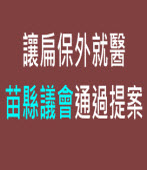 讓扁保外就醫 苗縣議會通過提案 |台灣e新聞