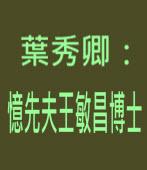 葉秀卿:憶先夫王敏昌博士 ∣台灣e新聞