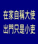 在家自稱大使,出門只是小吏∣台灣e新聞