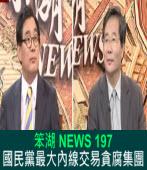 《笨湖 NEWS 197》國民黨最大內線交易貪腐集團|台灣e新聞