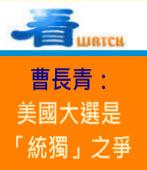 曹長青:美國大選是「統獨」之爭|台灣e新聞