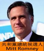 共和黨總統候選人Mitt Romney∣台灣e新聞