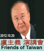 盧主義演講會  Friends of Taiwan主辦∣台灣e新聞