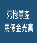 死抱黨產 馬像金光黨∣台灣e新聞
