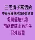 三宅清子隔洋送暖 保外就醫刻不容緩∣◎ 顏利真∣台灣e新聞