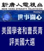 新唐人電視採訪:美國學者和曹長青評美國大選∣台灣e新聞