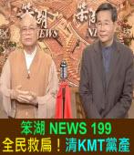 《笨湖 NEWS 199》全民救扁!清KMT黨產|台灣e新聞