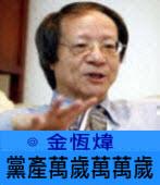 黨產萬歲萬萬歲∣◎ 金恆煒∣台灣e新聞