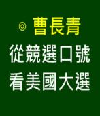 曹長青:從競選口號看美國大選 ∣台灣e新聞