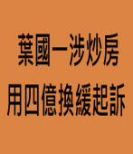 葉國一涉炒房 用四億換緩起訴 ∣台灣e新聞