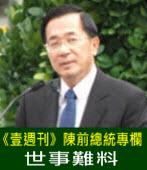 世事難料∣◎陳水扁|台灣e新聞