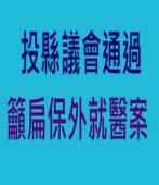 投縣議會通過 籲扁保外就醫案|台灣e新聞