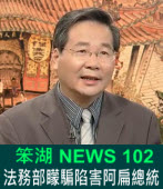 《笨湖 NEWS 202》 法務部矇騙陷害阿扁總統|台灣e新聞