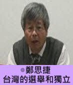 台灣的選舉和獨立∣◎ 鄭思捷|台灣e新聞