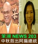 《笨湖 NEWS 203》 中秋救出阿扁總統|台灣e新聞