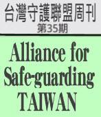 第35期台灣守護聯盟周刊|台灣e新聞