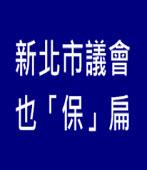 新北市議會也「保」扁 |台灣e新聞