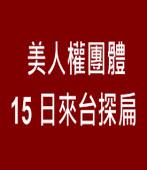 美人權團體 15日來台探扁∣台灣e新聞