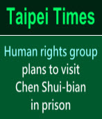 Human rights group plans to visit Chen Shui-bian in prison∣台灣e新聞
