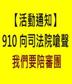 910向司法院嗆聲, 我們要陪審團 ∣台灣e新聞
