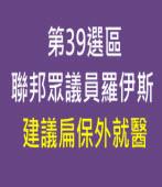 聯邦眾議員羅伊斯:建議扁保外就醫 ∣台灣e新聞